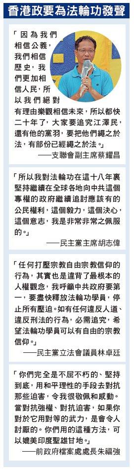 香港正要为法轮功发声。(大纪元合成图片)