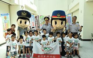 竹县警热心公益 邀家扶孩童参加体验营