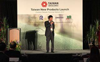台北駐舊金山辦事處馬鍾麟處長在「2017年夏季戶外用品大展」台灣新產品發表會上發言。(舊金山經文處提供)