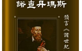 """四百年前预言中的""""七二零"""""""