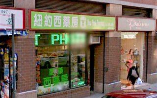 给回扣 涉白卡欺诈 华埠药剂师被控罪
