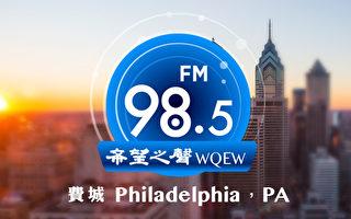 大费城唯一华语公共电台开播