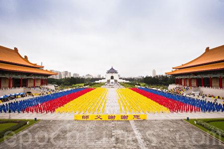 2016年台灣部分法輪功學員在自由廣場煉功。(大紀元資料照)