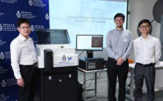 香港科大研發新顯微鏡 助拍攝活細胞立體影像