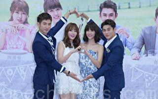 偶像剧《噗通噗通我爱你》首映会8月3日在台北举行。图左起为简宏霖、陶嫚曼、魏蔓、陈奕。(黄宗茂/大纪元)