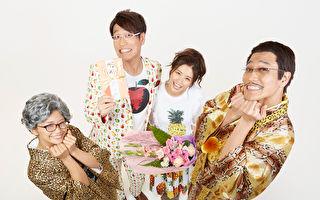 PIKO太郎宣布結婚:努力創造快樂家庭