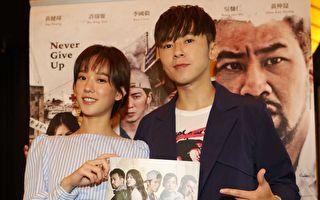 李国毅孟耿如宣传新剧 《麻醉2》9月推出