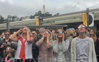 月21日,很多居民在旧金山探索博物馆欣赏日食。(李文净/大纪元)