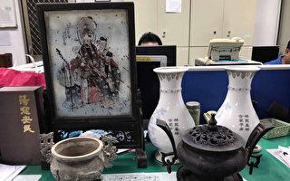 两贼偷明清古董想卖到大陆 台警追回古物
