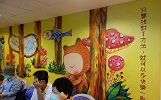 多點色彩多點溫暖 癌症中心很療癒