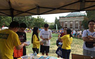 美伊利諾伊大學招新會 中國留學生喜見法輪功