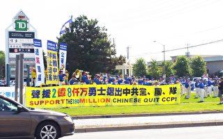 多伦多法轮功学员声援2.8亿中国人三退