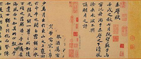 苏轼《前赤壁赋》真迹,现存于台湾国立故宫博物院。(公有领域)