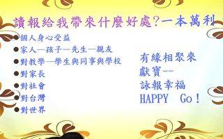 带动台湾学子阅读风气 扶轮社赠报新北校园