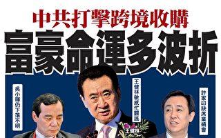 海外併購被管控 中國富豪命運難測