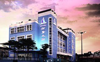 嘉義布袋首家三星級旅館獲評鑑通過