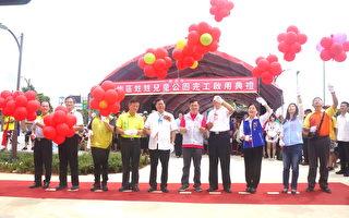 杨梅第一座宠物公园 甡甡儿童公园启用