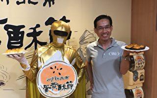 新北市蛋黄酥节决赛9/2登场 免费试吃票选人气奖