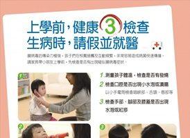 開學了!健康3檢查、防範腸病毒