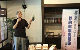 李敏勇谈《岛屿奏鸣曲》 分享创作过程及家族故事