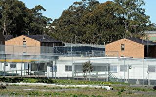 澳洲政府廢除移民拘留中心保密規定