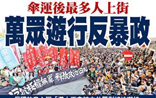伞运后最多人上街 香港万众游行反暴政