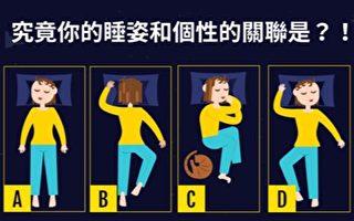 睡姿透露你個性 四種睡姿對應四種性格
