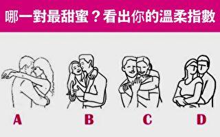 測試:哪一對最甜蜜 1秒看出你的溫柔度