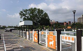 中市唯一寵物公園 即日起重新開園