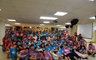 中美文化協會夏令營舉行結業典禮