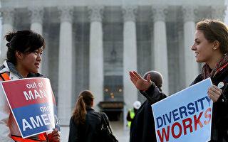 司法部調查大學入學涉歧視 美亞裔反應不一