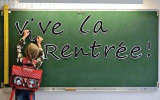法國中小學開學在即