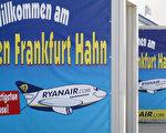 歐委會同意中企收購德國廉價航空機場