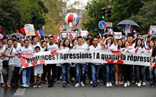 张朝林遭暴力抢劫致死案发生后,2016年9月4日,万名华人在巴黎举行游行示威,要求政府加强治安,反对暴力。 (FRANCOIS GUILLOT/AFP/Getty Images)