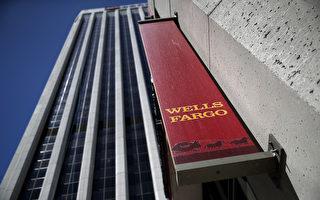 富国银行再传丑闻 退款补救挡不住集体诉讼