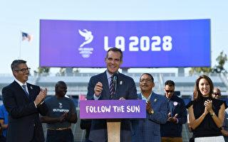 洛城2028办奥运 经济学家谈优劣