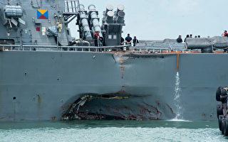 美国军舰被撞 英媒:或遭中共船只黑手