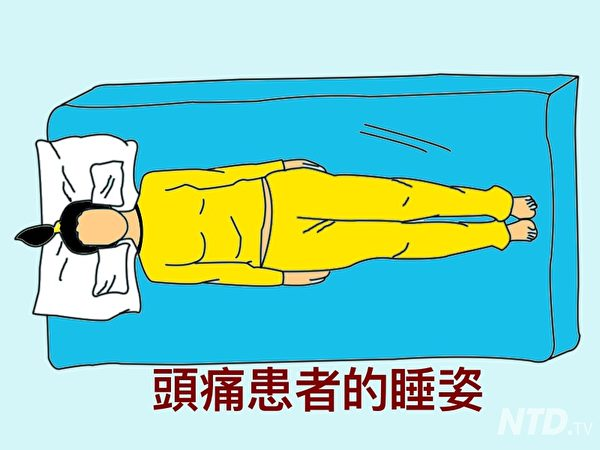 头痛的睡姿。(Ntd.tv)