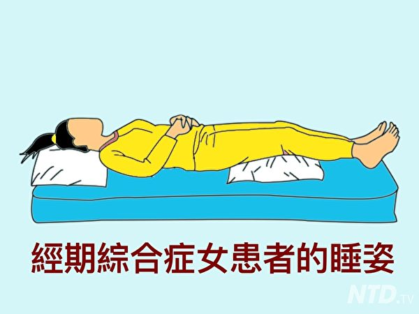 经期综合症的睡姿。(Ntd.tv)