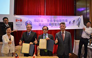 台灣經濟部抵溫招商 簽兩合作意向書