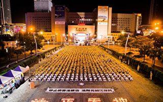 """台湾法轮大法学会2017年7月16日在台北市政府前的市民广场举行主题为""""致我们心中的善""""的烛光悼念会及记者会。图为悼念会的会场。(大纪元)"""