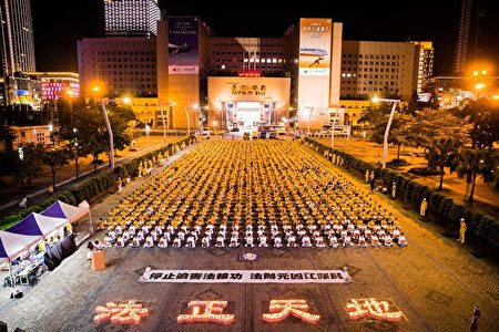 臺灣法輪大法學會2017年7月16日在臺北市政府前的市民廣場舉行主題為「致我們心中的善」的燭光悼念會及記者會。圖為悼念會的會場。(大紀元)