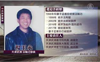 武清警察報復性虐殺案 受害人女兒致信人大