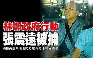 林鄭政府行動 拘捕「頭號梁粉」張震遠