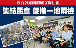 守護香港法治 近百團體促撤高鐵一地兩檢