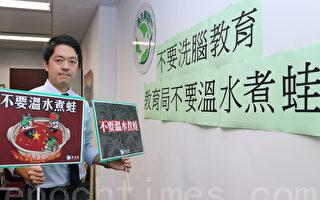 香港議員質疑教局教材暗地洗腦