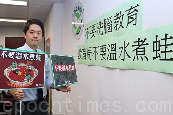 香港议员质疑教局教材暗地洗脑