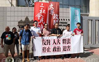 反释法九人被控七项罪十月预审