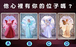 測試:公主塔羅 他心裡有你的位置嗎?
