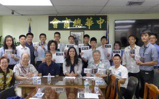 市議會二選區參選人利華娜訪中華總商會